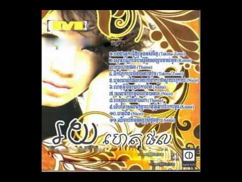 smos pon na terb smer ning songsa jas oun by kuma ( m production 21 )