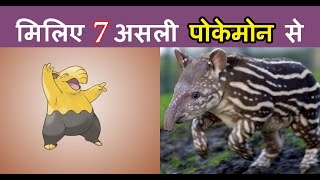 मिलिए 7 असली पोकेमोन से | 7 POKEMON that actually exist in real life