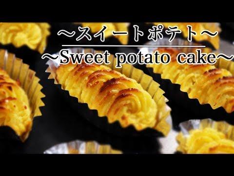 しっとり濃厚【スイートポテトの作り方】 How to make Japanese Sweet potato cake 【ネコノメレシピ】