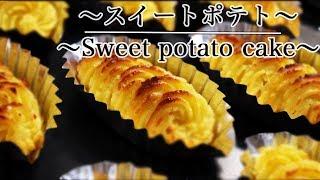 スイートポテト|NekonoME Cafe【ネコノメカフェ】さんのレシピ書き起こし