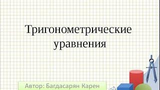 Урок 1. Тригонометрические уравнения. Методы решения