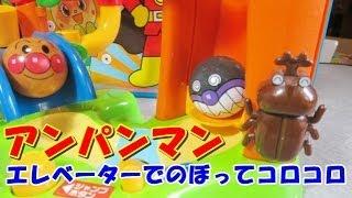 Anpanman elevator Toy アンパンマン おもちゃ エレベーターでのぼってコロコロ thumbnail