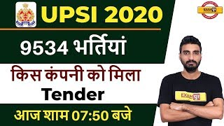 UP SI New Vacancy 2020  UPSI Latest News  9534 Vacancy   किस कंपनी को मिला Tender    By Vivek Sir