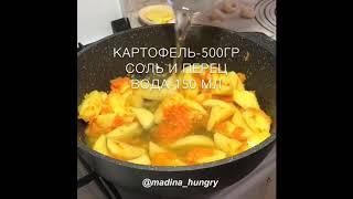 Пельмени в соусе с картошкой