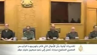 شكوك بشأن استرداد أموال المصريين المهربة