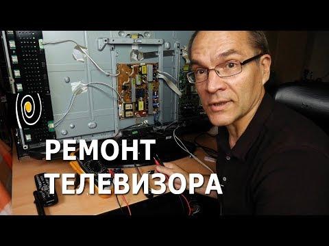 видео: Ремонт телевизора le40a557p2f. Не включается