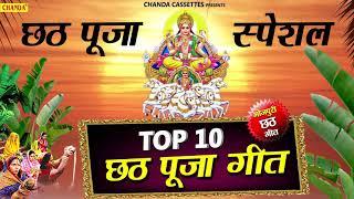 छठ पूजा स्पेशल : महापर्व छठ पूजा गीत  - Top 10  Chhath Pooja Special Songs | Chhath Mahapooja Song