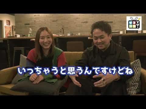 【番宣】今ココが熱い!!番組始めました。紗綾&Tidy