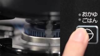 パロマ コンロ「自動炊飯機能」