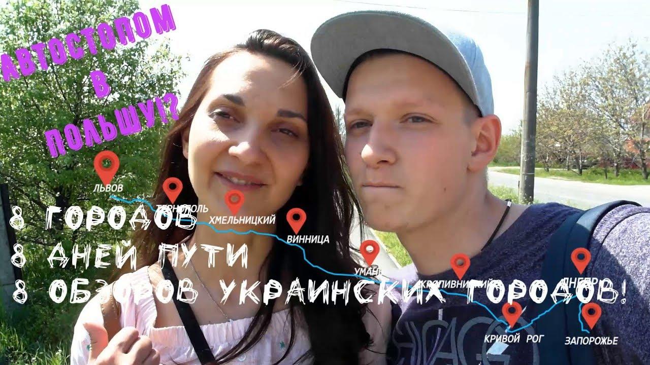 Vlog: За кадром «Правда или выпивка» // День перед пасхой // Путешествие автостопом