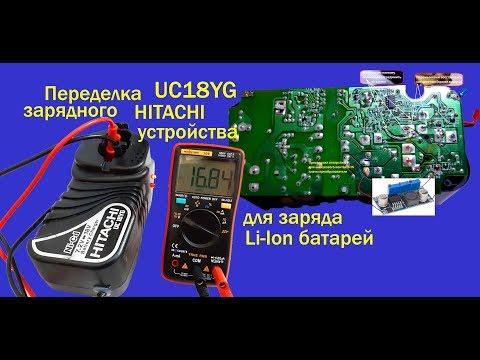 Переделка зарядного устройства Hitachi UC18YG.