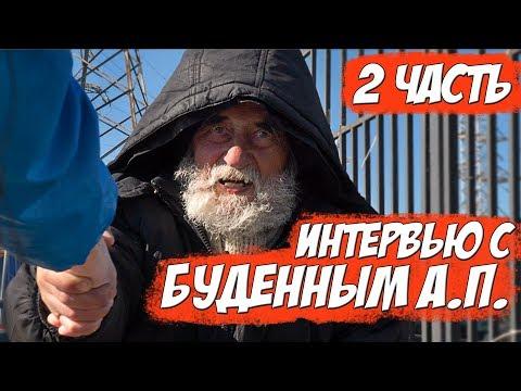 РОССИЙСКИЙ УЧЕНЫЙ-ИЗОБРЕТАТЕЛЬ БУДЕННЫЙ А.П. СТАЛ НИЩИМ-БОМЖОМ!!! ч.2
