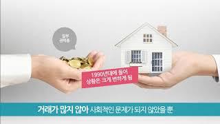 (시민과정) 북한의 살림집 이용권의 음성적 거래