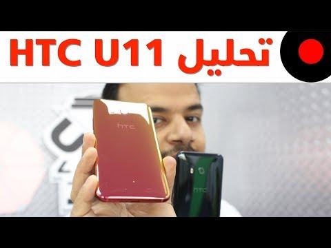 بعد تجربة شهرين.. ايش حرم HTC U11 من انه يكون الافضل؟