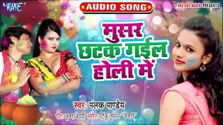 आगया #Palak Pandey का नया सबसे हिट होली गीत 2020 | Musar Chhatak Gayil Holi Me | Bhojpuri Holi Geet