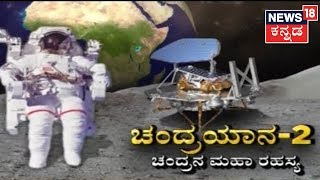 Special Report | Chandrayaan-2 Ready For Moonwalk, Will India Conquer Moon..?