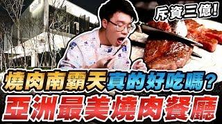 斥資三億!亞洲最美燒肉餐廳!燒肉南霸天真的很好吃嗎?【美食公道伯:第二季EP6】