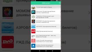 Госуслуги. МФЦ. Оплата штрафов. Онлайн бронирование билетов с помощью приложения #Омск club...