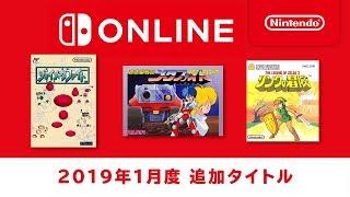 Nintendo Switch Online 2019年1月の追加ファミコンゲームはこちら!