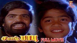 Sabash Babu Tamil Full Movie | Silambarasan | Heera Rajgopal | T Rajendar | Sasi Mohan