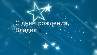 ♥X Анимационные Открытки GIF X♥ С Днем рождения Владик!