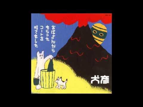 犬彦 - ふたつのつぶ