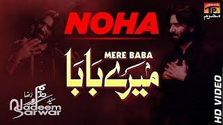 Nadeem Sarwar || Mere Baba ||  #TPMoharram