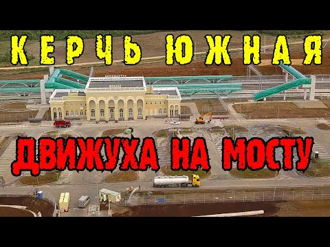 Крымский мост(июнь 2020)