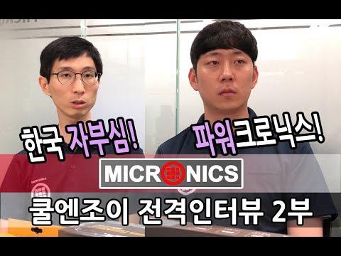 이제는 파워크로닉스!!  마이크로닉스 쿨엔조이 전격 인터뷰 2부