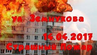 Сильный пожар, ул. Земнухова, 13 (Новосибирск)