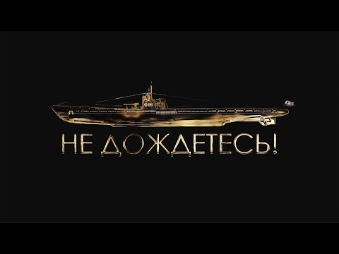 Д/Ф 'НЕ ДОЖДЕТЕСЬ!'