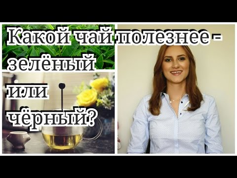 Какой Чай Полезнее? \\ B чём Разница между Черным и Зелёным чаем?