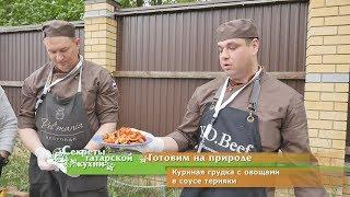 Шеф-повар Артур НАСЫБУЛЛИН готовит Курицу в соусе терияки