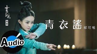 郁可唯 Yisa Yu - 青衣謠 (官方歌詞版) - 電視劇《青云志》插曲