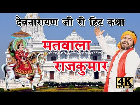 Rajasthani KATHA - देवाराम गुर्जर की मधुर आवाज़ में राजस्थानी कथा - Devnaryan Ji Ri Katha