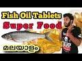 Fish Oil Tablets Malayalam |Omega 3 Fatty Acid |Benefits of Fish Oil