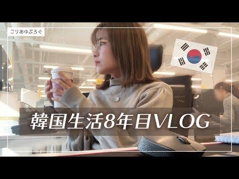 韓国に住む会社員VLOG/いつもの日常/カフェ/退勤後ライフ/次の日半休【韓国生活】한국에서 일하는 일본인