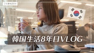 韓国に住む会社員VLOG/いつもの日常/カフェ/退勤後ライフ/次の日半休【韓国生活】한국에서 일하는 일본인 일상 브이로그
