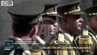 مصر العربية | أبو الغيط يصل رام الله للمشاركة بحفل افتتاح متحف
