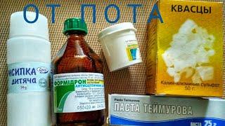От ПОТА Аптечные средства против пота от 25 рублей