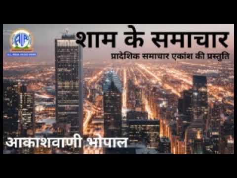 ALL INDIA RADIO BHOPAL NEWS BULLETIN 13 February evening news