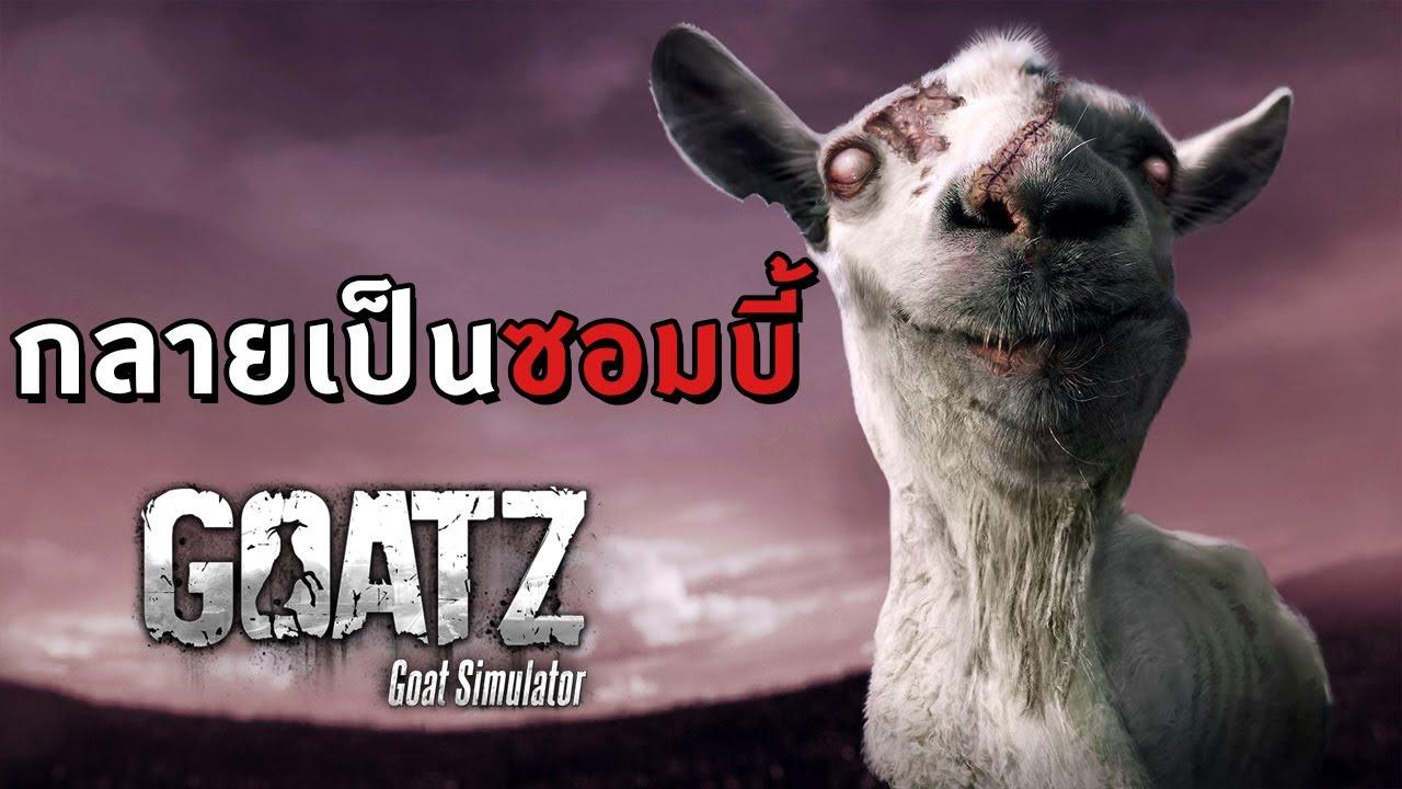 เมื่อแพะกลายเป็นซอมบี้ - Goat Simulator