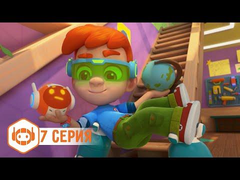 НИК-ИЗОБРЕТАТЕЛЬ - Кто не спрятался? - Серия 07
