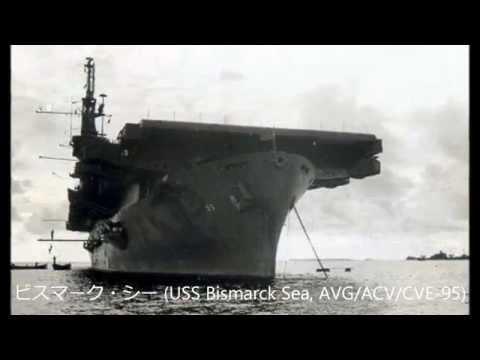 日本が撃破したアメリカ空母10隻 10 U.S. aircraft carriers destroyed by Japan