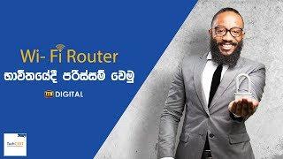 Wi-Fi Router භාවිතයේදී පරිස්සම් වෙමු - Wi-Fi Security | ITN DIGITAL with TechCert Thumbnail