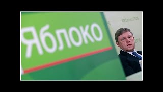 Смотреть видео «Яблоко» еще не определилось с кандидатом на избрание мэра Москвы онлайн