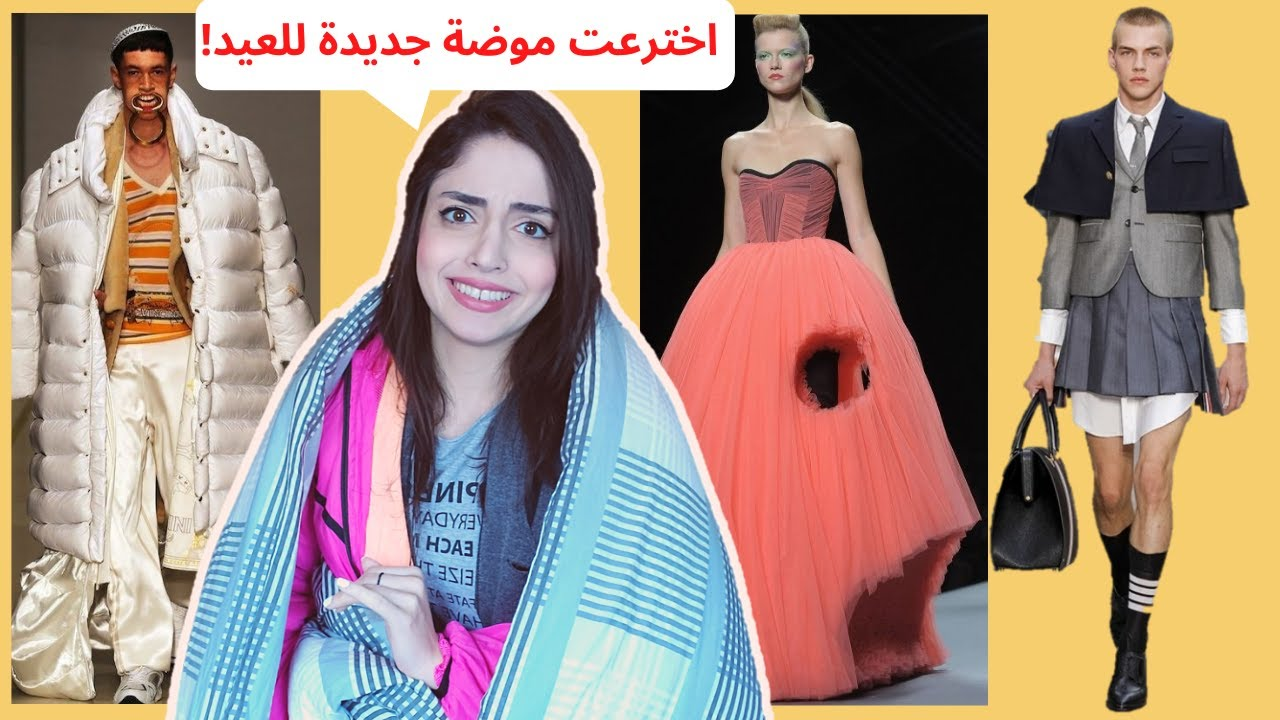 أغبى تصميمات الأزياء بالعالم| معقول الناس جنت عالعيد! موضة 2021 كارثية