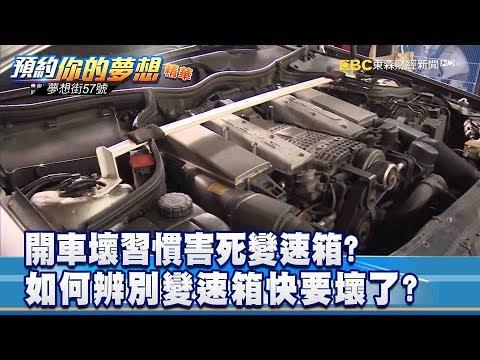開車壞習慣害死變速箱? 如何辨別變速箱快要壞了? 《57夢想街 預約你的夢想 精華篇》2019 01 28