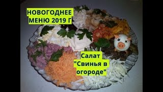 """Новогоднее меню: салат"""" Свинья в огороде!"""""""