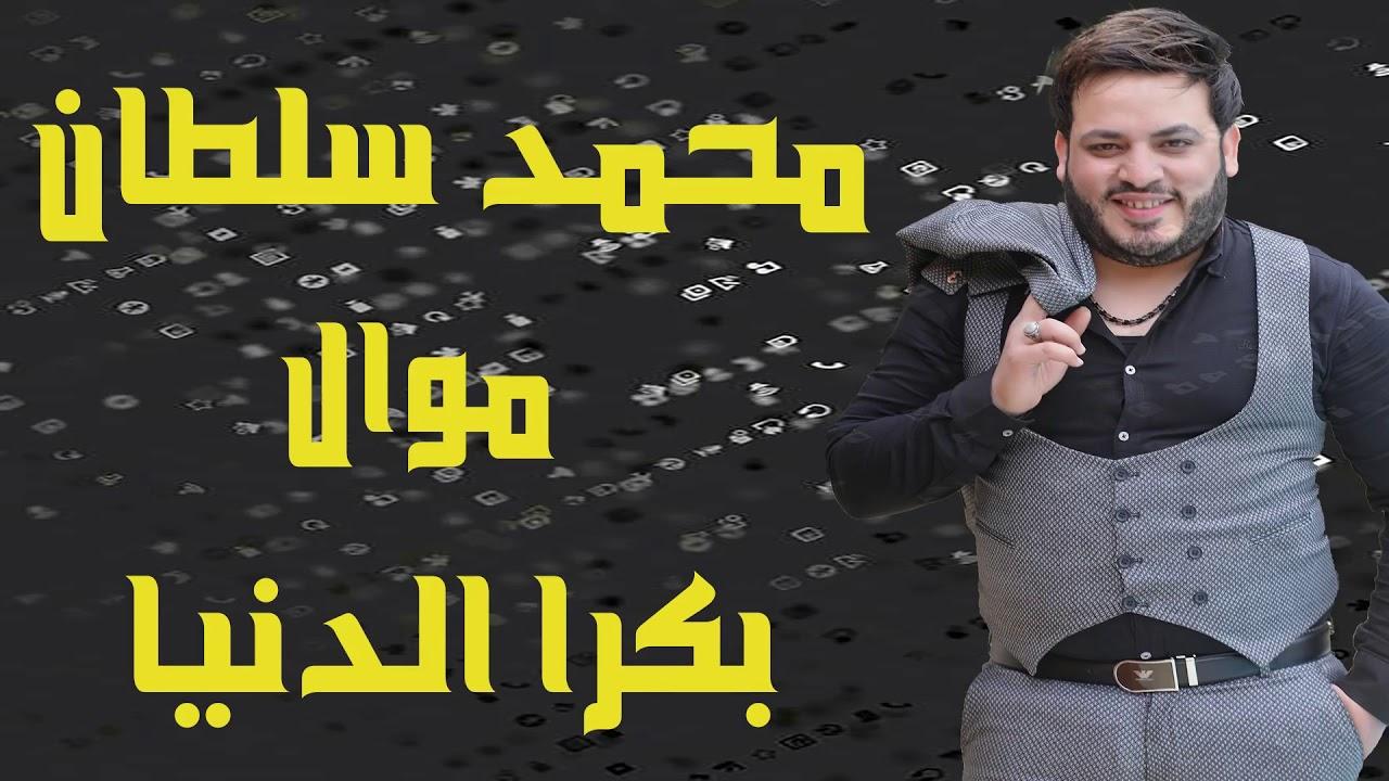 محمد سلطان موال بكرا الدنيا